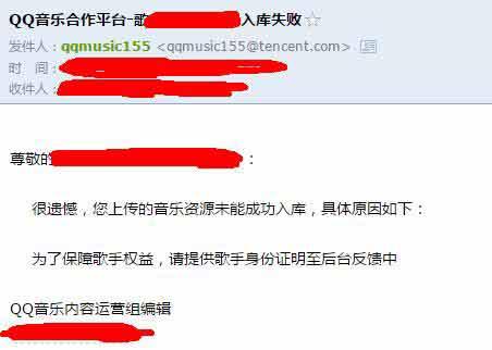 QQ音乐入库失败需要提供歌手身份证明解决方法