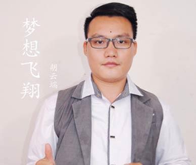 歌手胡云端新歌《梦想飞翔》首发受热捧