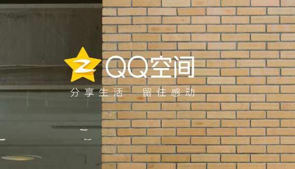 利用QQ空间宣传推广原创歌曲是否可以