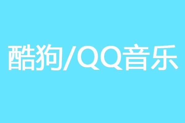 酷狗和QQ音乐收费试听下载模式即将开启