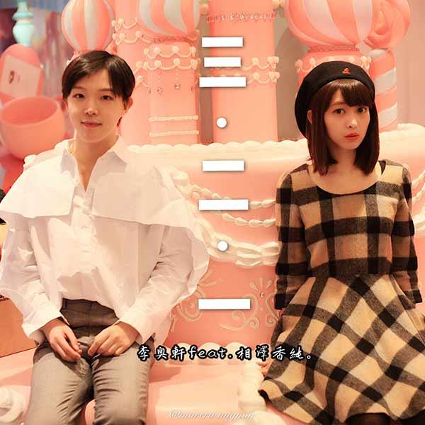 李奥轩单曲《三,二,一》好评发行中