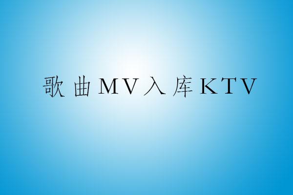 自己的歌曲MV如何入库发行上传到KTV
