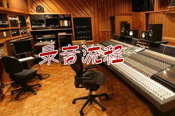 录音棚录歌流程是怎样的