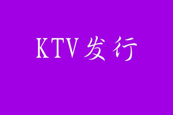 歌曲MV入库全国KTV需要多少钱