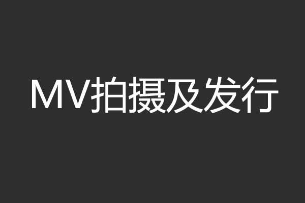 原创歌曲MV拍摄费用以及KTV发行上传入库流程