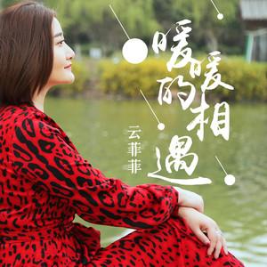 著名女歌手云菲菲发行最新单曲《暖暖的相遇》