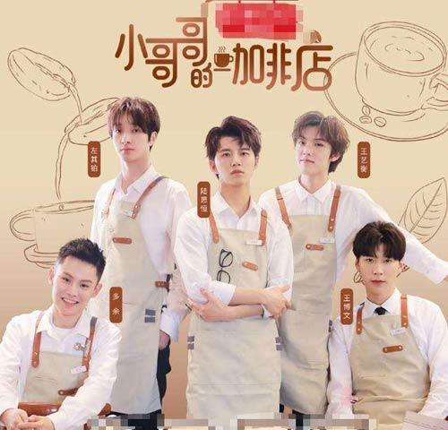 王博文等发布《小哥哥的咖啡店》同名主题曲
