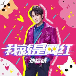 孙耀威发布最新个人单曲《我就是网红》