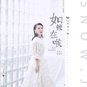 歌手蒋雪儿新单曲《如鲠在喉》受青睐