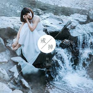 阿悄发行最新音乐单曲《戒掉》