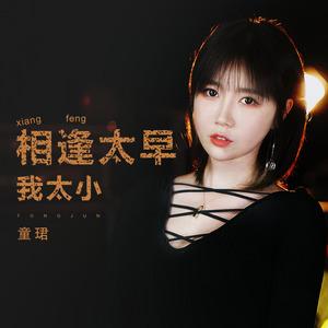 童珺发布新歌《相逢太早我太小》