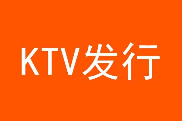 歌曲MV发行KTV时需要注意的细节问题