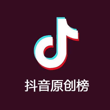 抖音原创榜.png