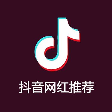 抖音网红推荐.png