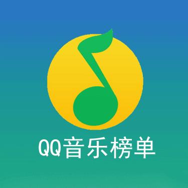 QQ音乐飙升榜.png